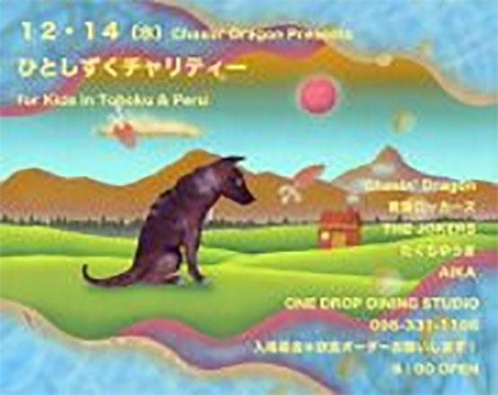 Chasin'Dragon Presents ひとしずくチャリティー Charity for kids in Tohoku & Peru