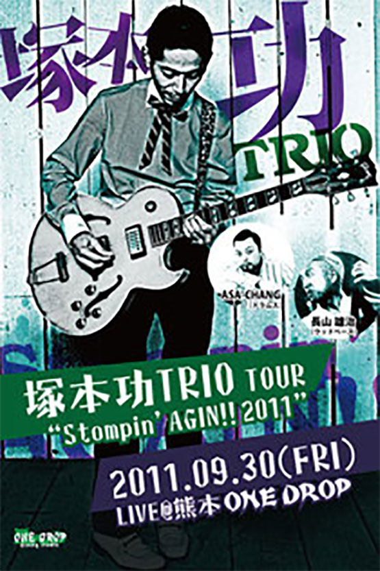 """塚本 功TRIO TOUR """"Stompin' AGIN !! 2011 九州ツアー@熊本ONE DROP"""