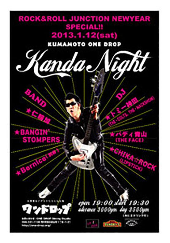 Kanda Night